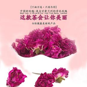 苦水玫瑰花