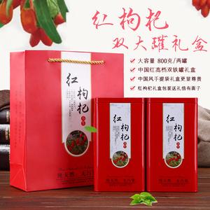 优质红枸杞双大罐礼盒装